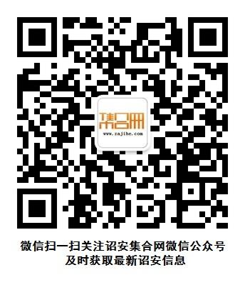 诏安集合网微信平台:fjzhaoan